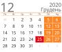 Скільки відпочиватимуть жителі Хмельниччини у грудні?